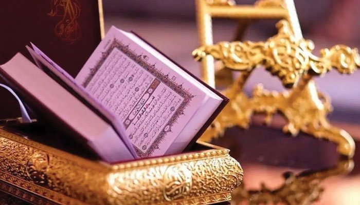 قرآن مجید کے حقوق